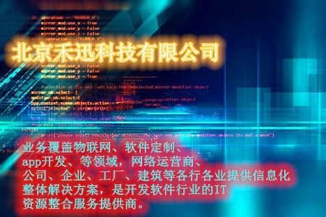 微信小程序软件开发定制企业信息化系统-北京禾迅科技有限公司
