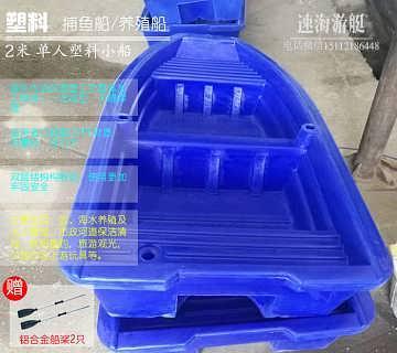 加宽加高双层渔船塑料小船电鱼船牛筋塑料船