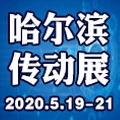 2020东北哈尔滨动力传动展览会-东北制博会