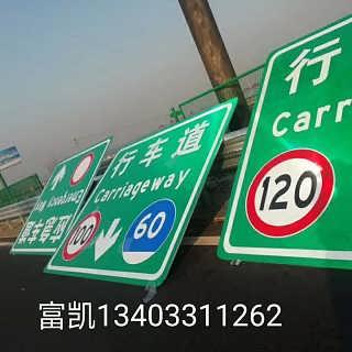 石家庄标志牌邯郸邢台交通标志牌批发13403311262张家口标志牌制作标牌