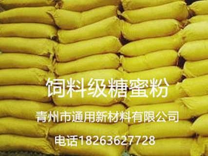 潍坊糖蜜生产销售厂家