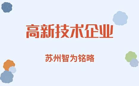 评分71分以上为啥没有通过高企认定-全程指导苏州企业