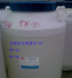 乳化剂NP-10价格 TX-10生产厂家-河南宣丰生物科技有限公司