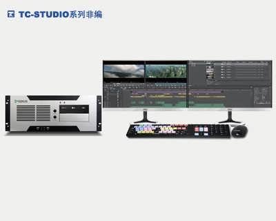 4K超高清非线性编辑系统  视频编辑工作站 视频剪辑机