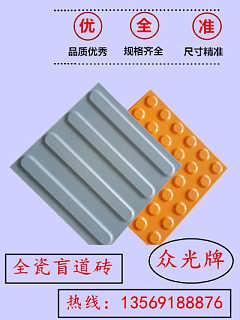 江西南昌盲道砖,全瓷盲道砖生产厂家