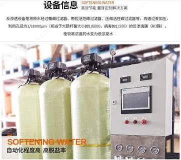 呼和浩特双级反渗透设备设备生产技术指导