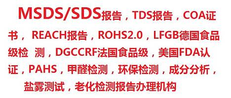 漳州MSDS检测机构,福州货物运输条件鉴定书,MSDS报告
