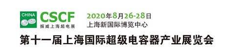 超电展|2020第十一届上海国际超级电容器展-超级电容展