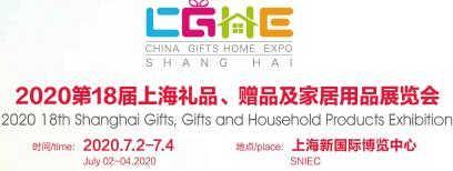 2020第18�蒙虾���H�Y品、�品及家居用品展�[��(上海�Y博��  )