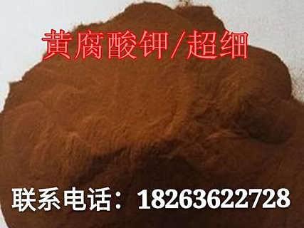 山东黄腐酸钾生产销售厂家