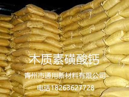 潍坊木质素磺酸钙生产销售厂家