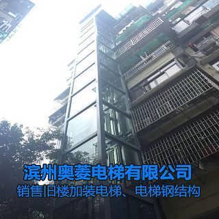 天津宝坻区旧楼加装电梯井道-滨州奥菱电梯jiaLanwed.com
