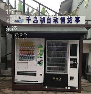 广州24小时无人贩卖机免费投放