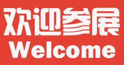 2020广州汽车零部件展介绍时间、地点