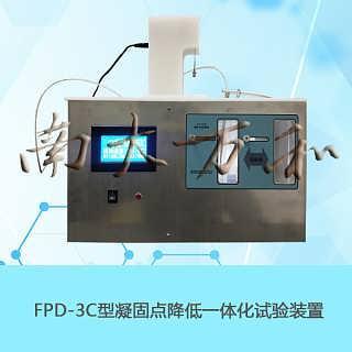 FPD-3C型凝固�c降低一�w化����b置