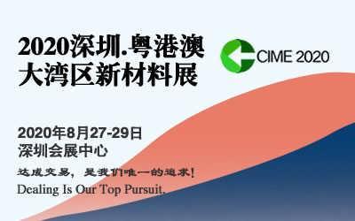 2020粤港澳大湾区深圳新材料博览会