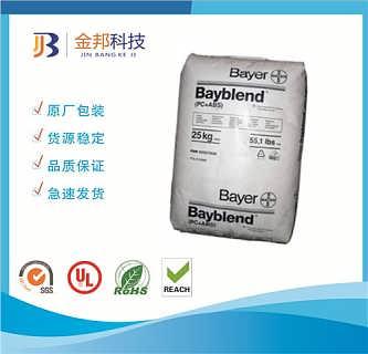 海南PC/ABS塑胶原料,海南PC/ABS合金料,海南PC/ABS工程塑料-厦门金邦科技股份有限公司