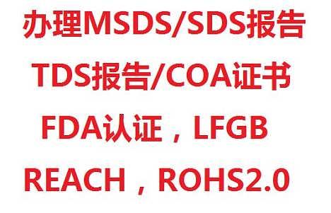 惠州MSDS检测机构,化妆品的MSDS认证公司,海运运输鉴定书