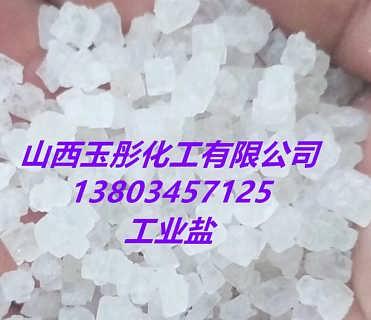 工业盐锅炉污水处理软化盐水泥助磨剂化雪盐化冰盐