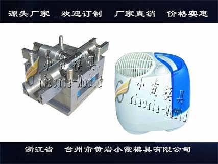 浙江注塑模具厂家加湿机外壳模具-台州市黄岩小霞模具有限公司