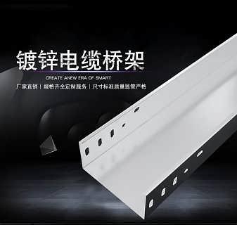桥架厂家,镀锌桥架-广州市恒众隆五金建材有限公司