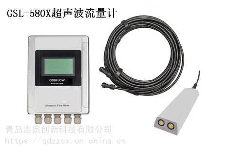 供��青�u志宗��新GSL580X多普勒超�波流量�(可�y非�M管)-青�u志宗��新科技有限公司
