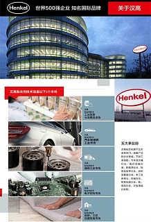 高性能热熔胶替代溶剂型胶水环保-汉高(中国)投资有限公司