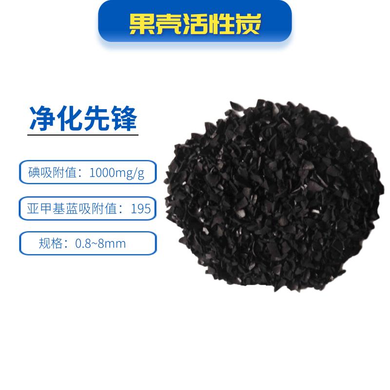 海淀果壳活性炭品牌排行