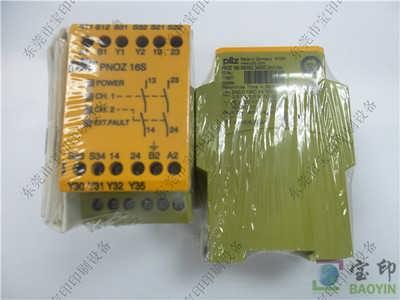 高宝印刷配件Pilz 16s 安全继电器