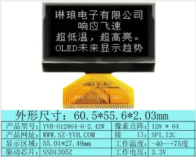 2.42寸OLED显示屏厂家-深圳市琳琅电子有限公司-市场部