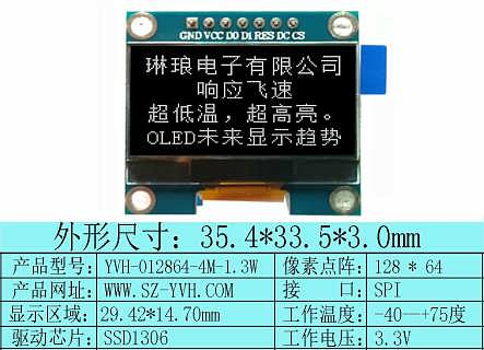 1.3寸OLED显示屏-深圳市琳琅电子有限公司-市场部
