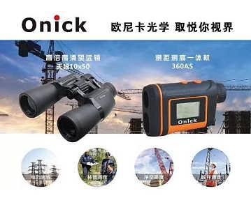�W尼卡Onick 360AS彩屏功能激光�y距�x-西安北斗星��y�L科技有限公司