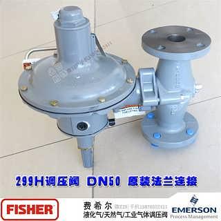 原装fisher 299H-MBH-广州燃气设备香港中邦电热式气化器公司
