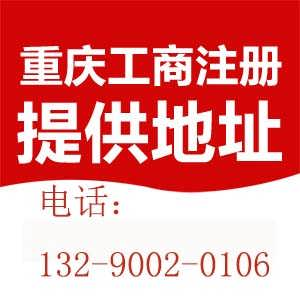 重庆各区工商注销代办 高新区代办公司执照-重庆慢牛工商咨询有限责任公司
