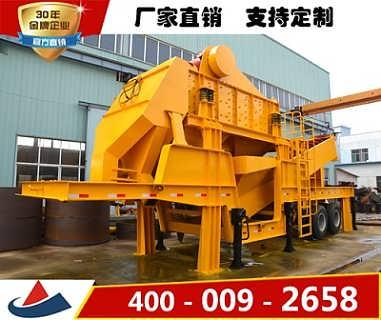 铁矿石移动破碎站,大型移动破碎机-上海山卓重工-上海山卓重工机械有限公司