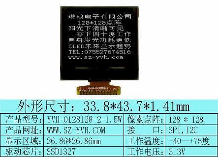 1.5寸OLED显示屏-深圳市琳琅电子有限公司-市场部
