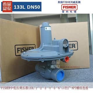 133L-5调压阀-广州燃气设备香港中邦电热式气化器公司