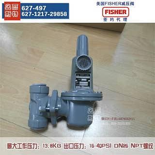 FSIHER 627-497高压调压阀-广州燃气设备香港中邦电热式气化器公司