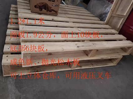 低�r�理平�山二手木托�P/二手塑料托�P