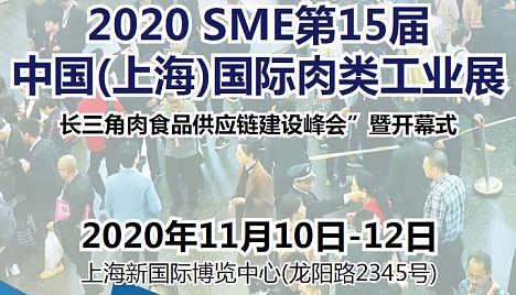 2020中国肉类工业展-上海肉类展