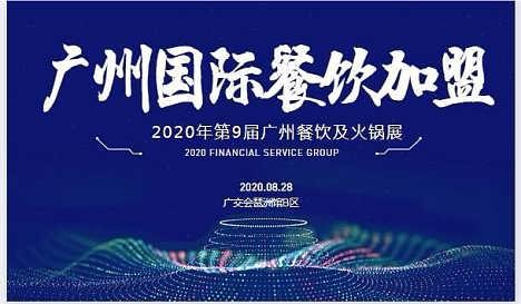 2020中��餐�展-2020中��餐�加盟展