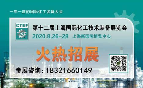 2020中国上海化工泵阀展