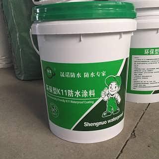 嘉兴晟诺K11柔韧通用型防水涂料厂家直销