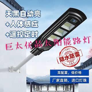 LED太�能路��S家