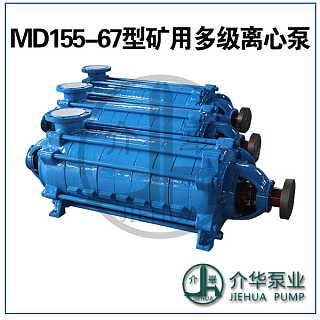D155-67*8,MD155-67*8,DG155-67*8-长沙介华泵业万博体育app