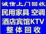 镇江二手空调回收镇江宾馆空调电视机整体打包回收拆除