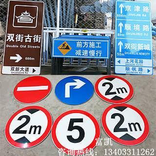 河北标志牌厂家交通标志牌13403311262石家庄交通标志牌正定公路标志牌