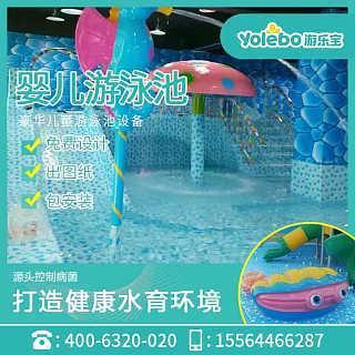 辽宁大型钢构水育幼儿园游泳池设备厂家定制游泳池设备