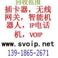 求购程控交换机网关回收二手座机VOIP设备