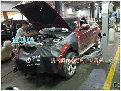 北京宝马X6启动有口哨声,废气阀坏了却要换气门室盖-北京安驰畅达汽车配件销售中心
